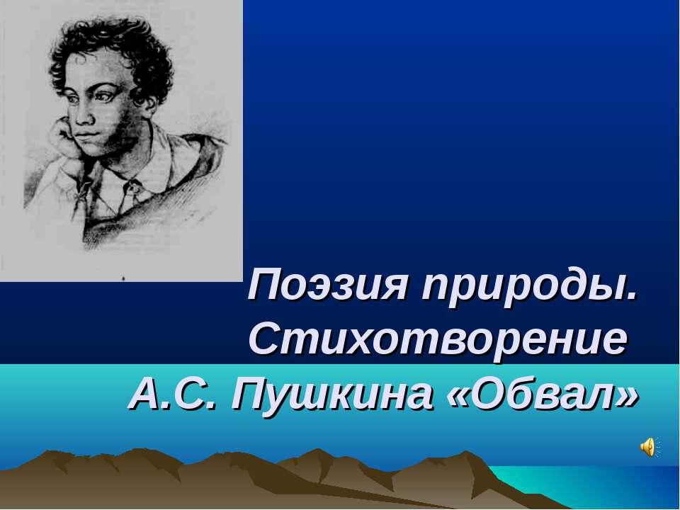 Поэзия природы. Стихотворение А.С. Пушкина «Обвал»