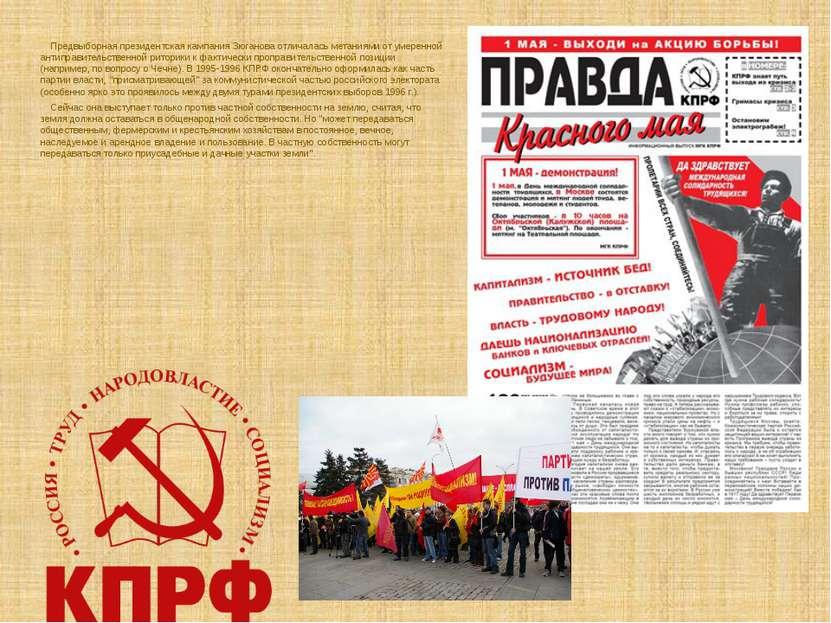 Предвыборная президентская кампания Зюганова отличалась метаниями от умерен...