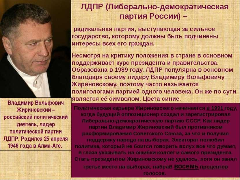 ЛДПР (Либерально-демократическая партия России) – радикальная партия, выступа...