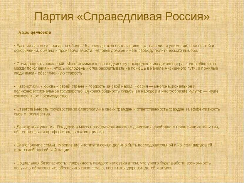 Партия «Справедливая Россия» Наши ценности • Равные для всех права и свободы....