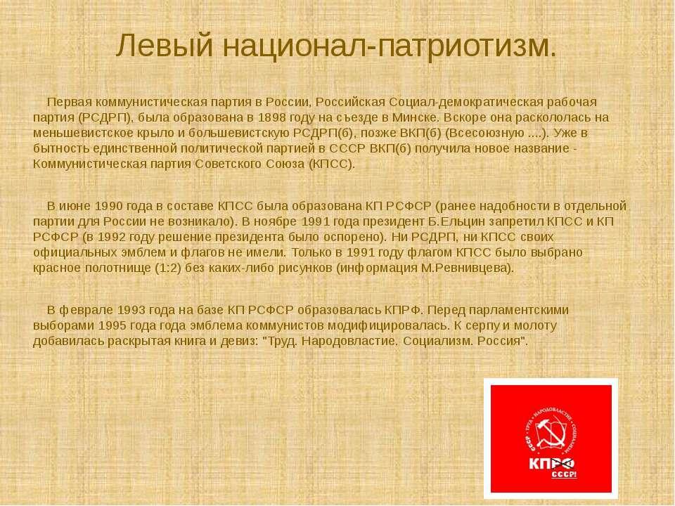 Левый национал-патриотизм.   Первая коммунистическая партия в России, Росси...