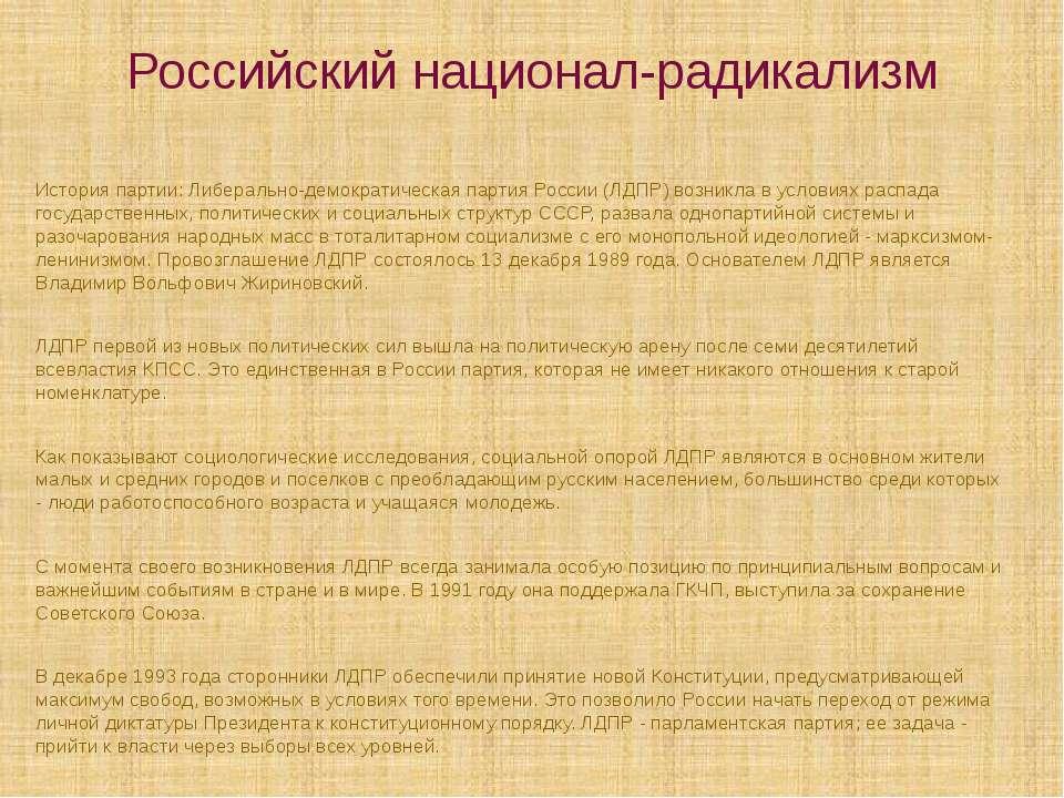 Российский национал-радикализм   История партии: Либерально-демократическая...
