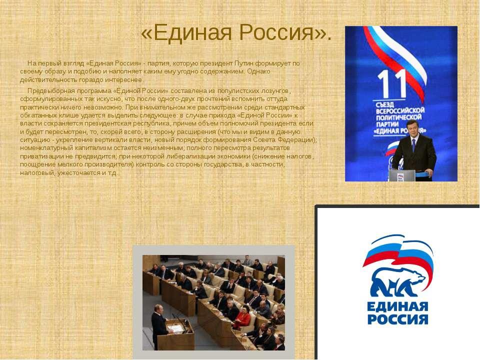 «Единая Россия».   На первый взгляд «Единая Россия» - партия, которую прези...