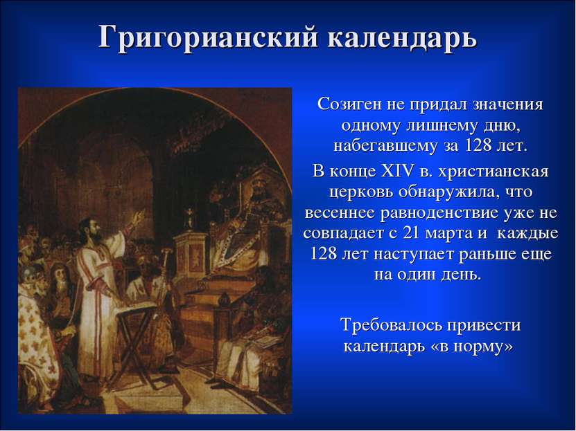 Григорианский календарь Созиген не придал значения одному лишнему дню, набега...