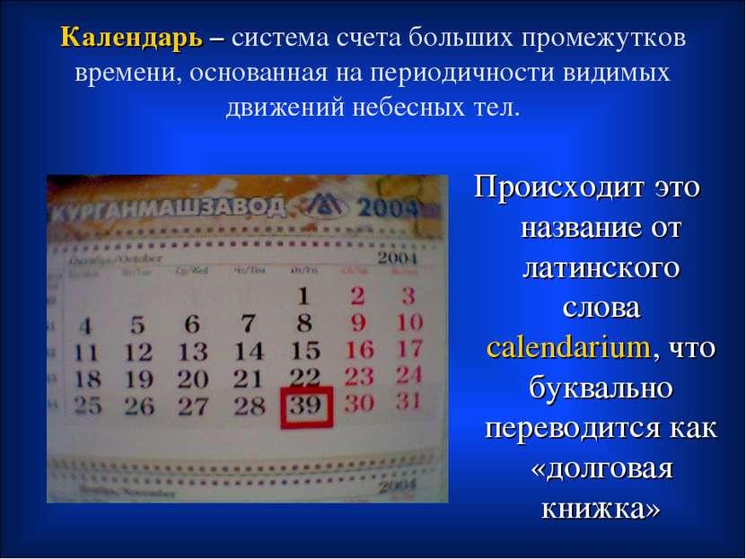 Календарь – система счета больших промежутков времени, основанная на периодич...