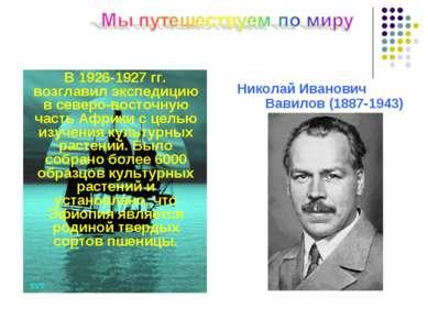 В 1926-1927 гг. возглавил экспедицию в северо-восточную часть Африки с целью ...