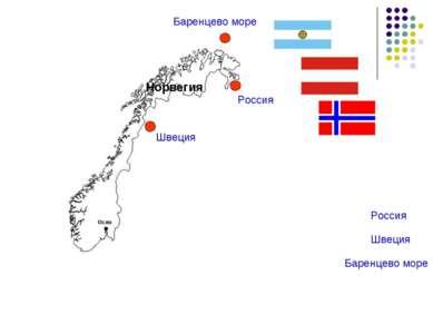Россия Баренцево море Швеция Россия Швеция Баренцево море Осло Норвегия