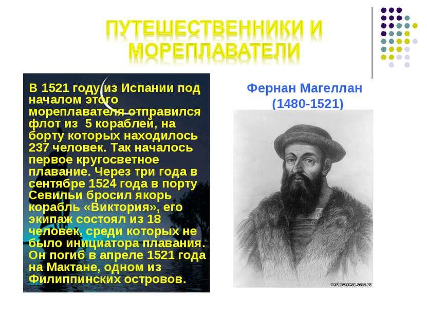 В 1521 году из Испании под началом этого мореплавателя отправился флот из 5 к...