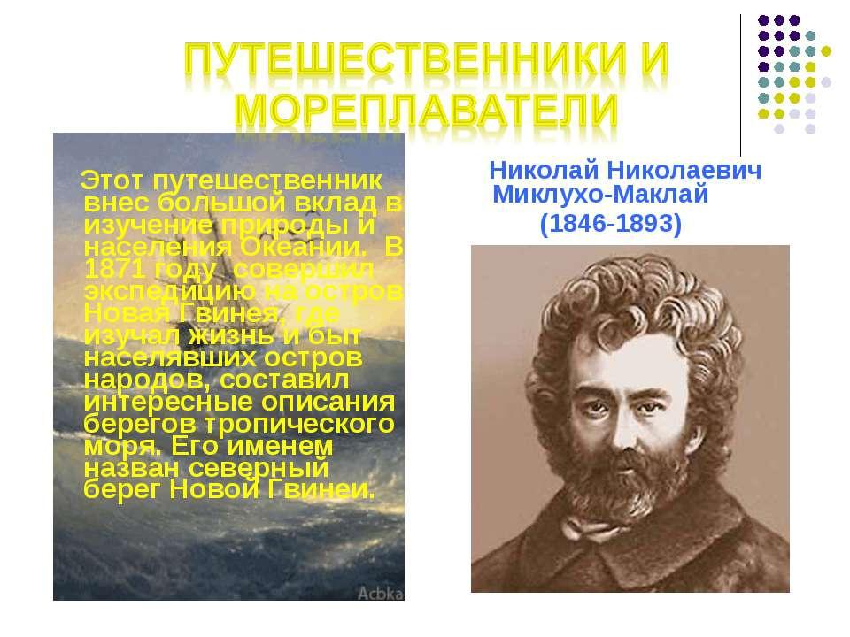 Этот путешественник внес большой вклад в изучение природы и населения Океании...