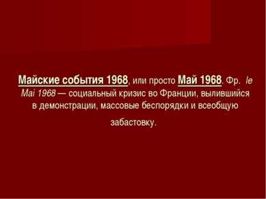 Майские события 1968, или просто Май 1968. Фр. le Mai 1968 — социальный кризи...