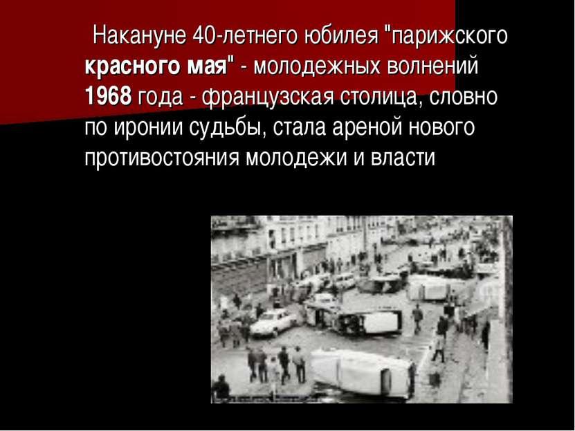 """Накануне 40-летнего юбилея """"парижского красного мая"""" - молодежных волнений 19..."""