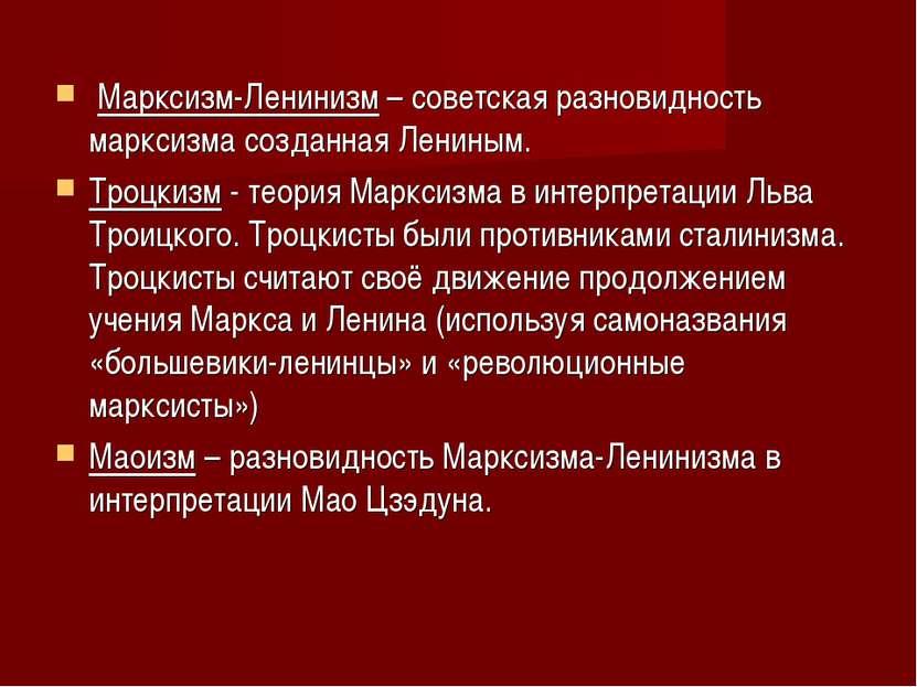 Марксизм-Ленинизм – советская разновидность марксизма созданная Лениным. Троц...