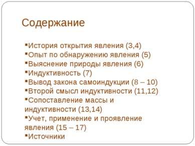 Содержание История открытия явления (3,4) Опыт по обнаружению явления (5) Выя...