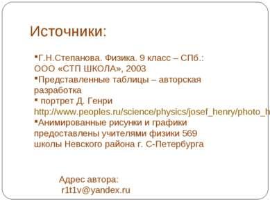 Источники: Г.Н.Степанова. Физика. 9 класс – СПб.: ООО «СТП ШКОЛА», 2003 Предс...