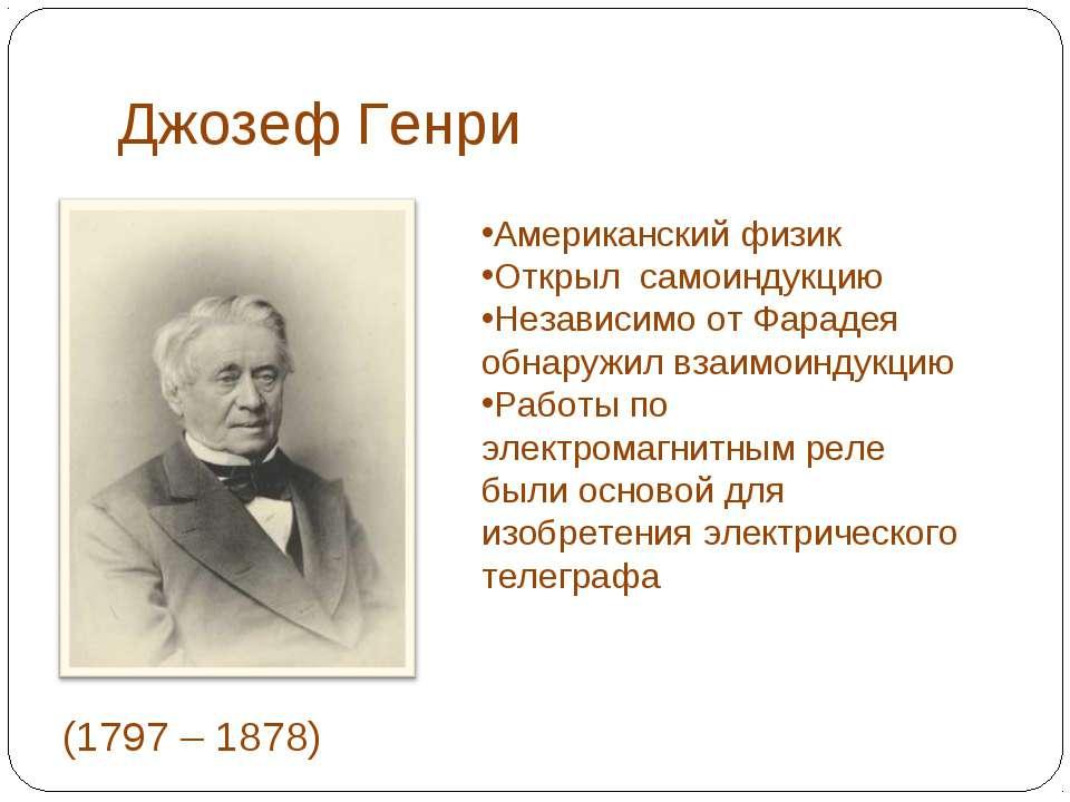 Джозеф Генри (1797 – 1878) Американский физик Открыл самоиндукцию Независимо ...