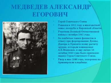 МЕДВЕДЕВ АЛЕКСАНДР ЕГОРОВИЧ Герой Советского Союза Родился в 1911 году в мног...