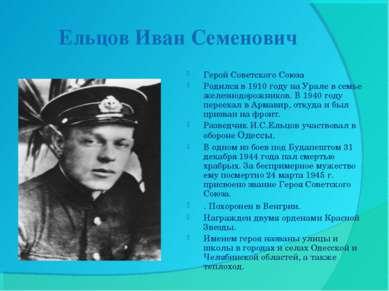 Ельцов Иван Семенович Герой Советского Союза Родился в 1910 году на Урале в с...