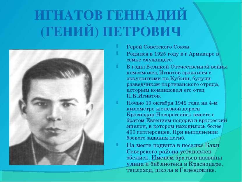 ИГНАТОВ ГЕННАДИЙ (ГЕНИЙ) ПЕТРОВИЧ Герой Советского Союза Родился в 1925 году ...