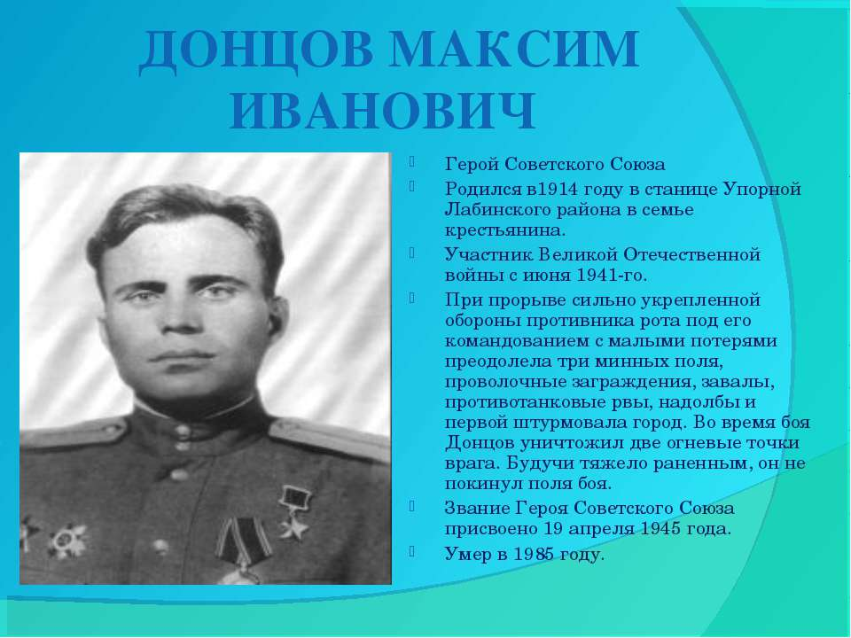 ДОНЦОВ МАКСИМ ИВАНОВИЧ Герой Советского Союза Родился в1914 году в станице Уп...