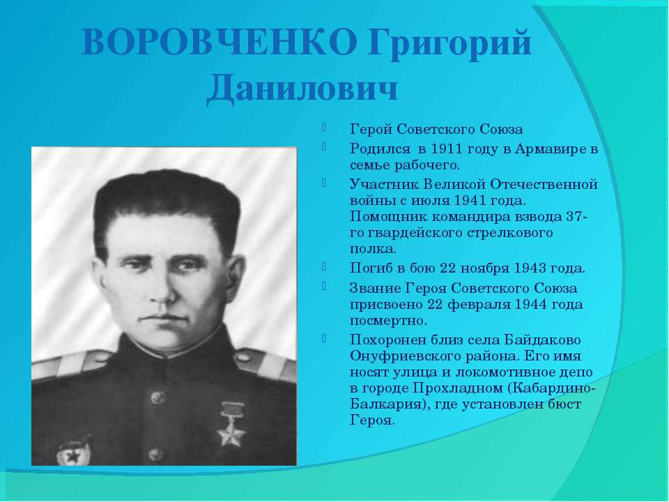 ВОРОВЧЕНКО Григорий Данилович Герой Советского Союза Родился в 1911 году в А...