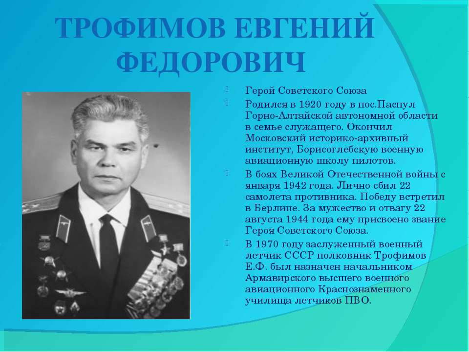 ТРОФИМОВ ЕВГЕНИЙ ФЕДОРОВИЧ Герой Советского Союза Родился в 1920 году в пос.П...
