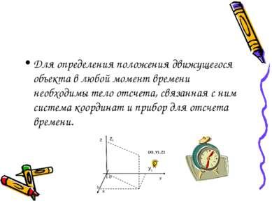 Для определения положения движущегося объекта в любой момент времени необходи...