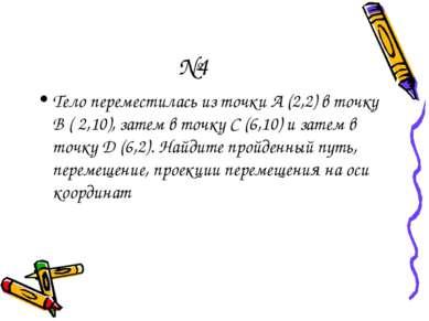 №4 Тело переместилась из точки А (2,2) в точку В ( 2,10), затем в точку С (6,...
