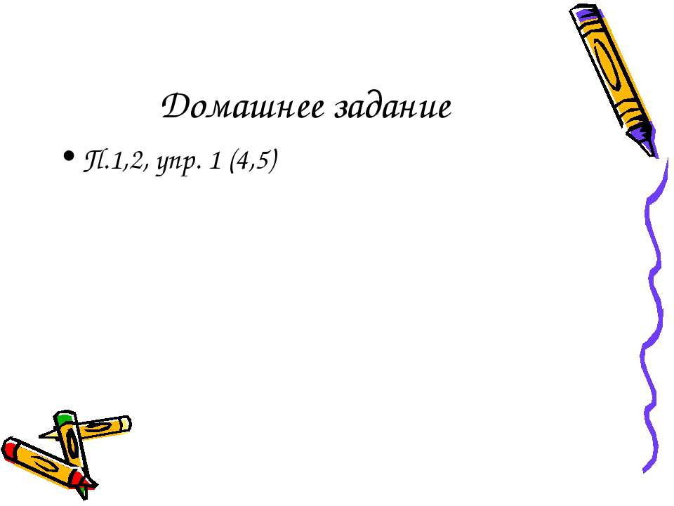 Домашнее задание П.1,2, упр. 1 (4,5)