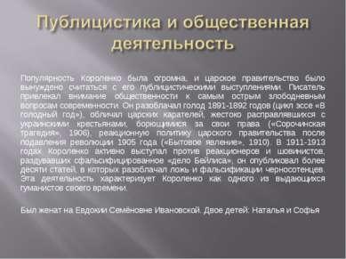 Популярность Короленко была огромна, и царское правительство было вынуждено с...