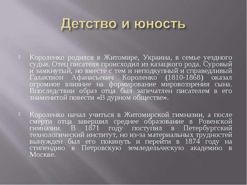 Короленко родился в Житомире, Украина, в семье уездного судьи. Отец писателя ...