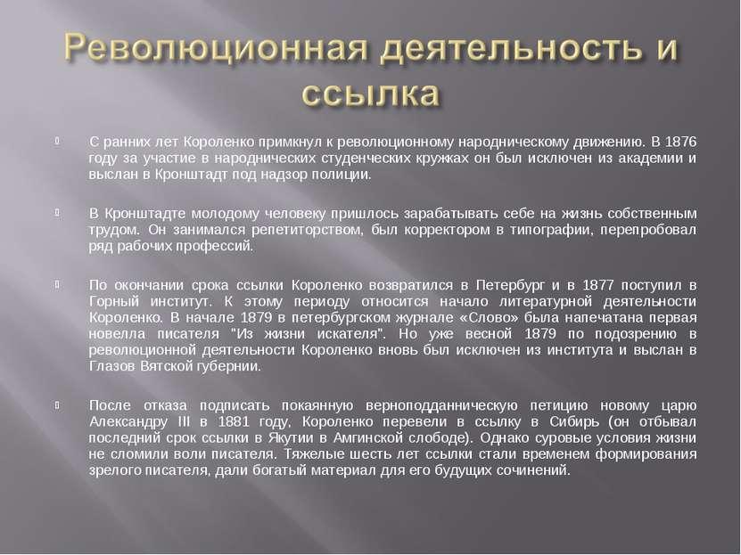 С ранних лет Короленко примкнул к революционному народническому движению. В 1...