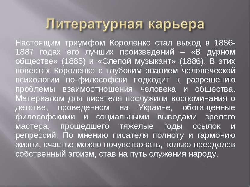 Настоящим триумфом Короленко стал выход в 1886-1887 годах его лучших произвед...