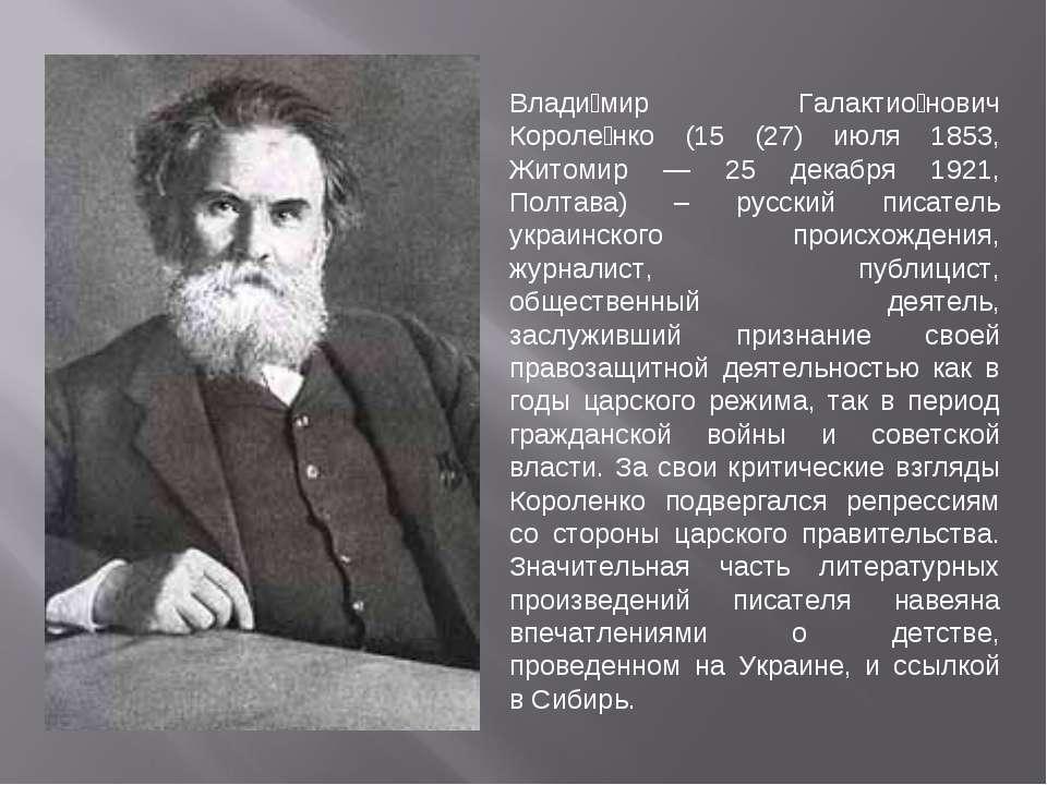Влади мир Галактио нович Короле нко (15 (27) июля 1853, Житомир — 25 декабря ...