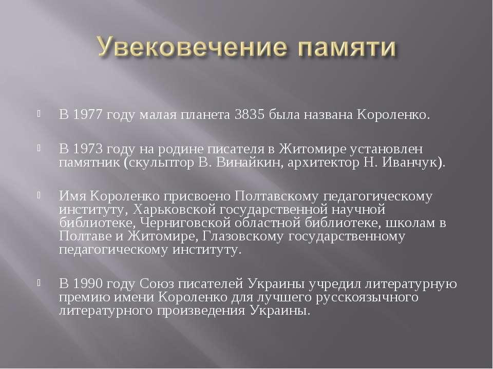 В 1977 году малая планета 3835 была названа Короленко. В 1973 году на родине ...