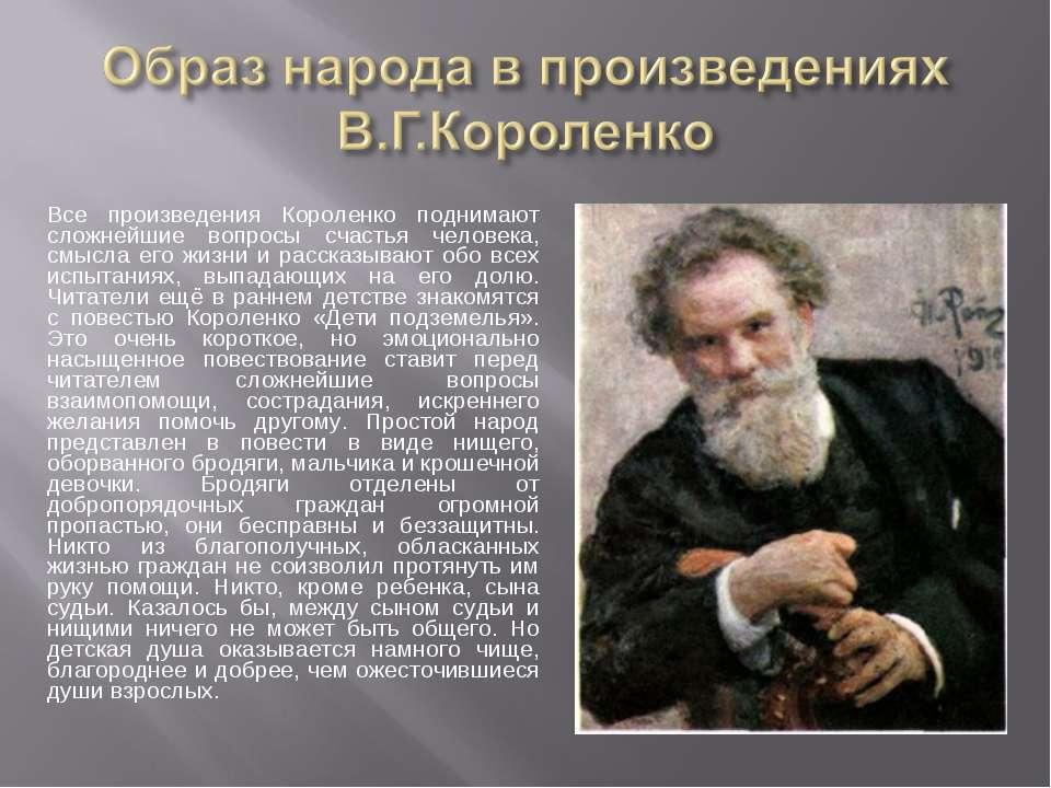 Все произведения Короленко поднимают сложнейшие вопросы счастья человека, смы...