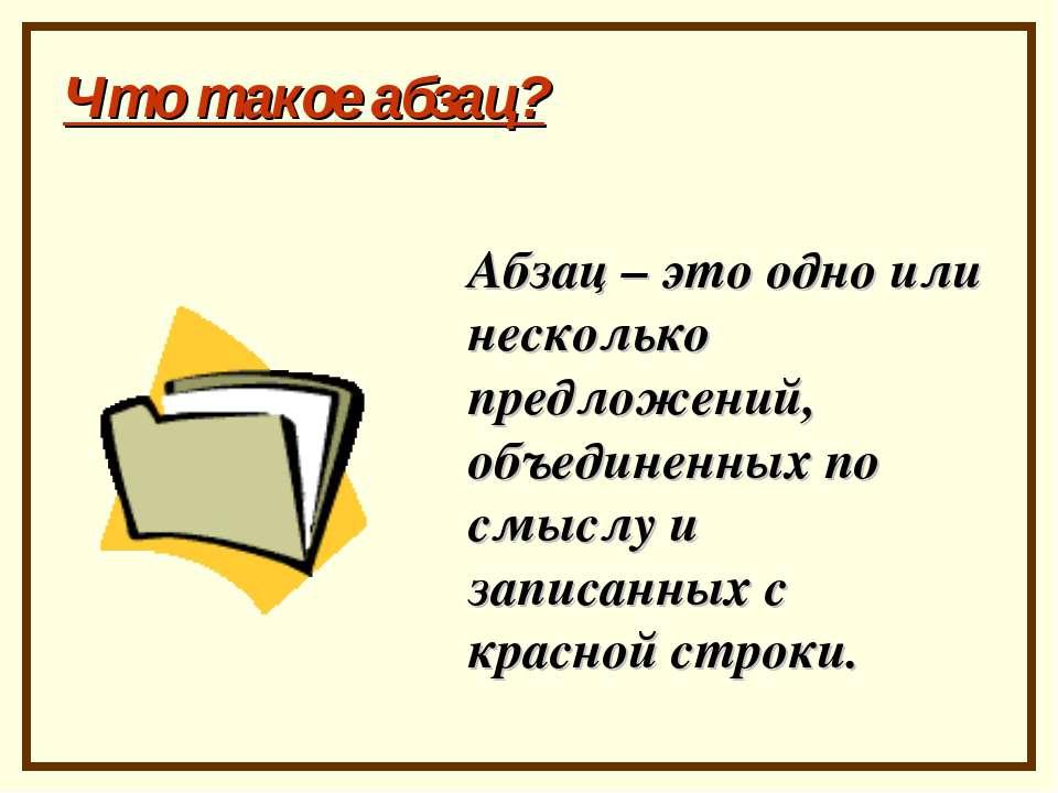 Что такое абзац? Абзац – это одно или несколько предложений, объединенных по ...