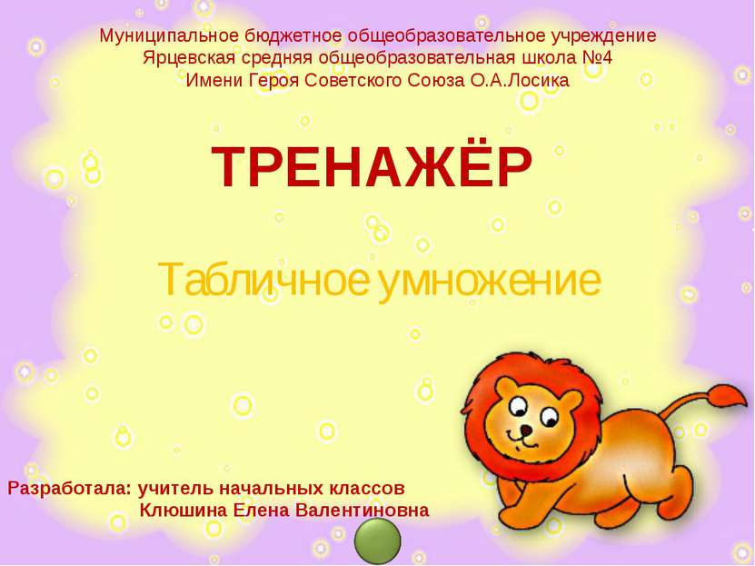 Муниципальное бюджетное общеобразовательное учреждение Ярцевская средняя обще...