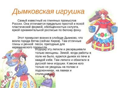 Дымковская игрушка Самый известный из глиняных промыслов России. Она отличает...