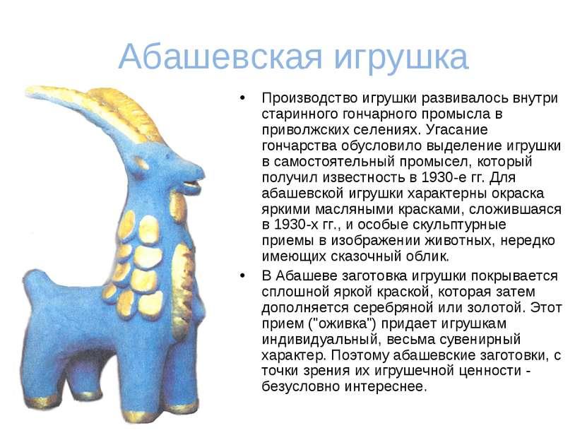 Абашевская игрушка Производство игрушки развивалось внутри старинного гончарн...