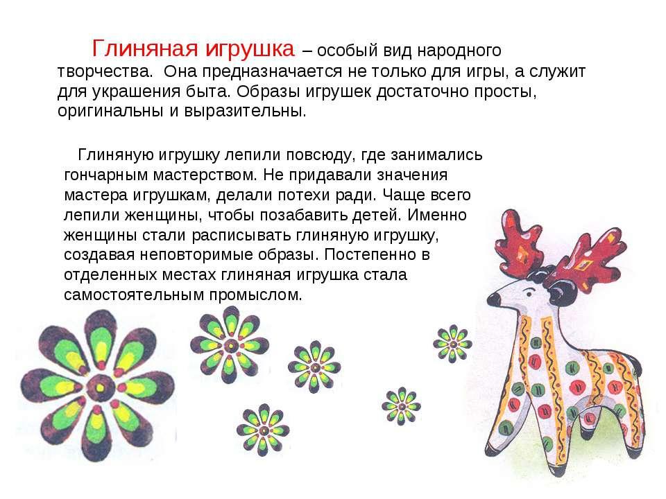 Глиняная игрушка – особый вид народного творчества. Она предназначается не то...