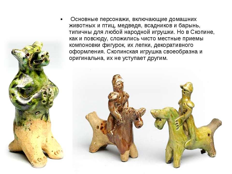 Основные персонажи, включающие домашних животных и птиц, медведя, всадников и...