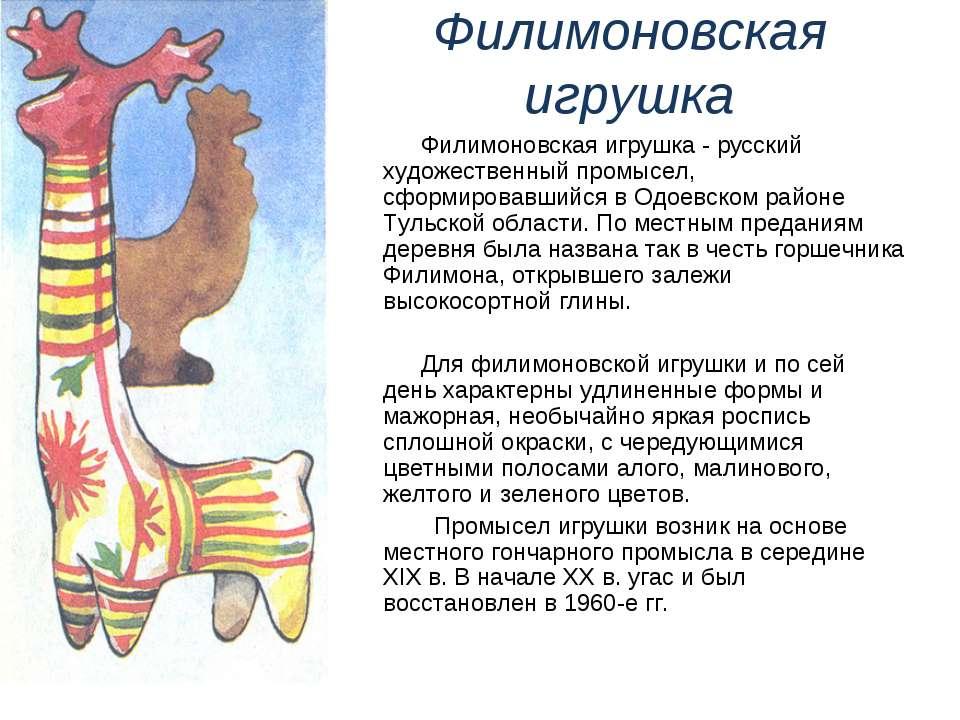 Филимоновская игрушка Филимоновская игрушка - русский художественный промысел...
