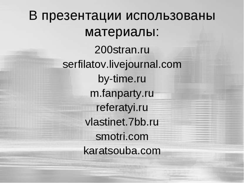 В презентации использованы материалы: 200stran.ru serfilatov.livejournal.com ...