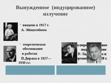 Вынужденное (индуцированное) излучение введено в 1917 г. А. Эйнштейном теорет...