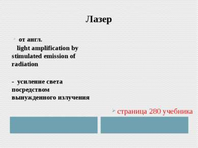 Лазер от англ. light amplification by stimulated emission of radiation  - уси...
