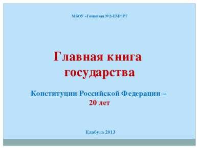 МБОУ «Гимназия №2»ЕМР РТ Главная книга государства Конституции Российской Фед...