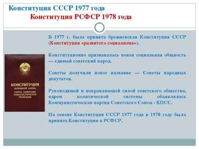 Конституция СССР 1977 года Конституция РСФСР 1978 года В 1977 г. была принята...
