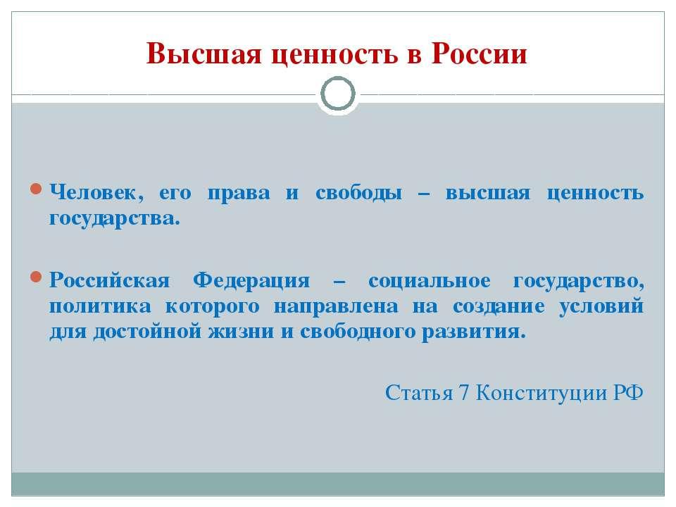 Высшая ценность в России Человек, его права и свободы – высшая ценность госуд...