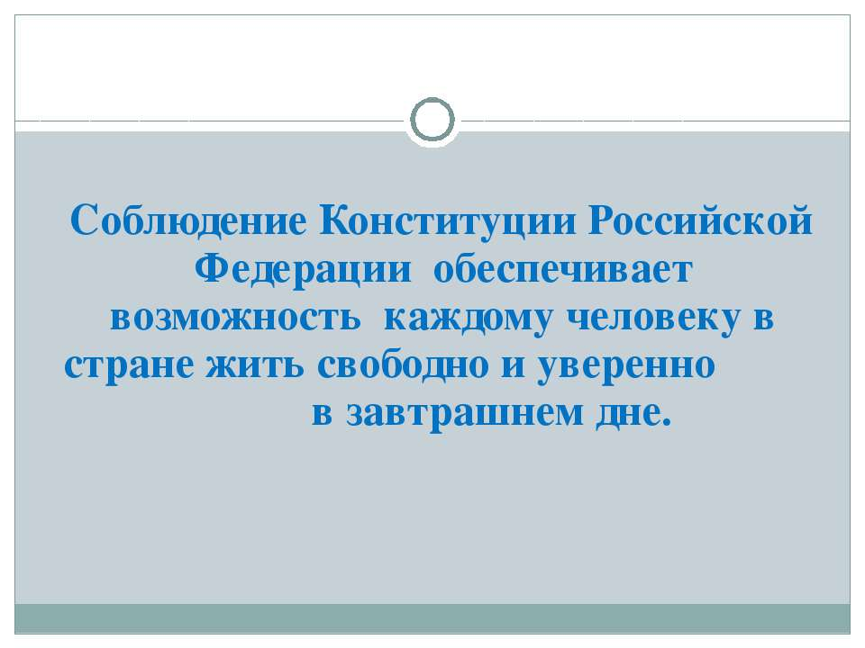 Соблюдение Конституции Российской Федерации обеспечивает возможность каждому ...