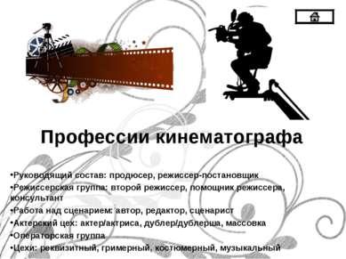 Профессии кинематографа Руководящий состав: продюсер, режиссер-постановщик Ре...